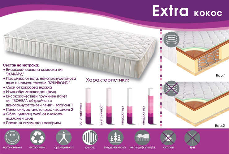ЕДНОЛИЦЕВИ МАТРАЦИ София/Матраци Парадайс Extra кокос