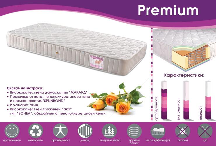 двулицеви пружинни матраци София/Матраци Парадайс Premium