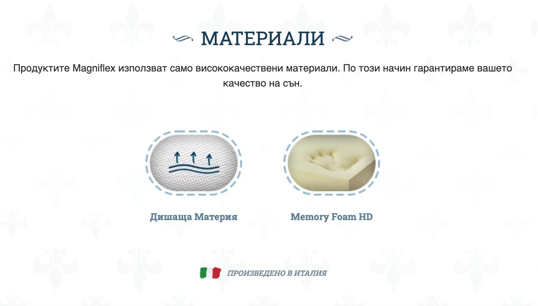 (Български) Матрак Magniflex Arte